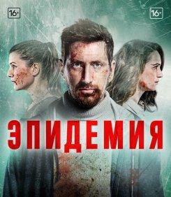 Сериал «Эпидемия»