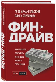 «Финдрайв. Как привлечь, сохранить и выгодно вложить свои деньги»