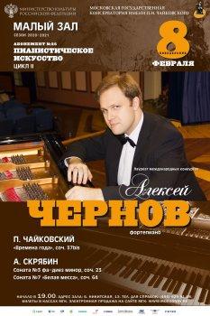 «Пианистическое искусство»