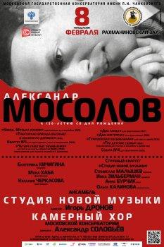 Александр Мосолов к 120-летию со дня рождения