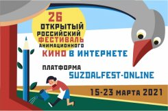 Открытый российский фестиваль анимационного кино