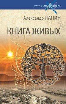 Александр Лапин. Книга живых