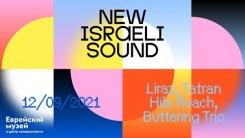 Фестиваль современной музыки Израиля в Еврейском музее