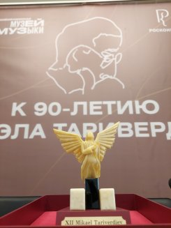 90-летие со дня рождения Микаэла Таривердиева