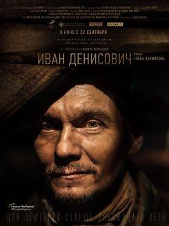 Фильм Глеба Панфилова «Иван Денисович»