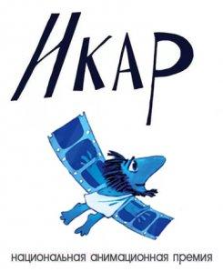 VII Национальная анимационная премия «Икар»